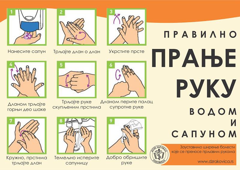 pranje ruku2
