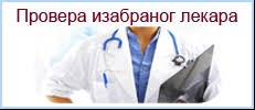 Provera izabranog lekara